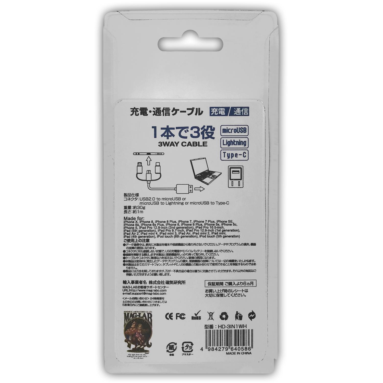 apple認証品 hidisc 1本で3役 lightning microusb type cケーブル 1m