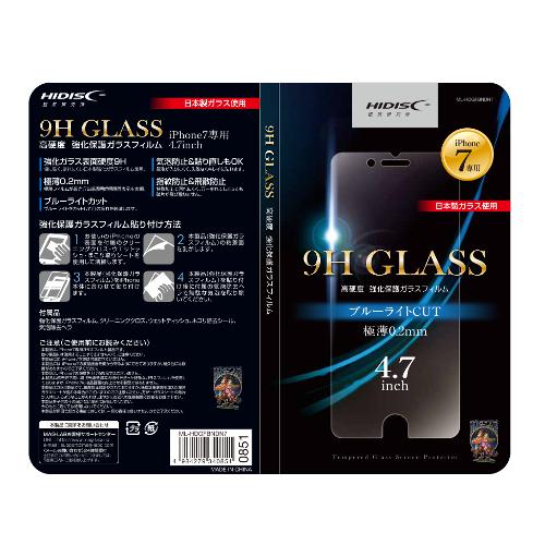 ブルーライトカット 強化保護ガラスコートフィルム for iPhone7(4.7inch)