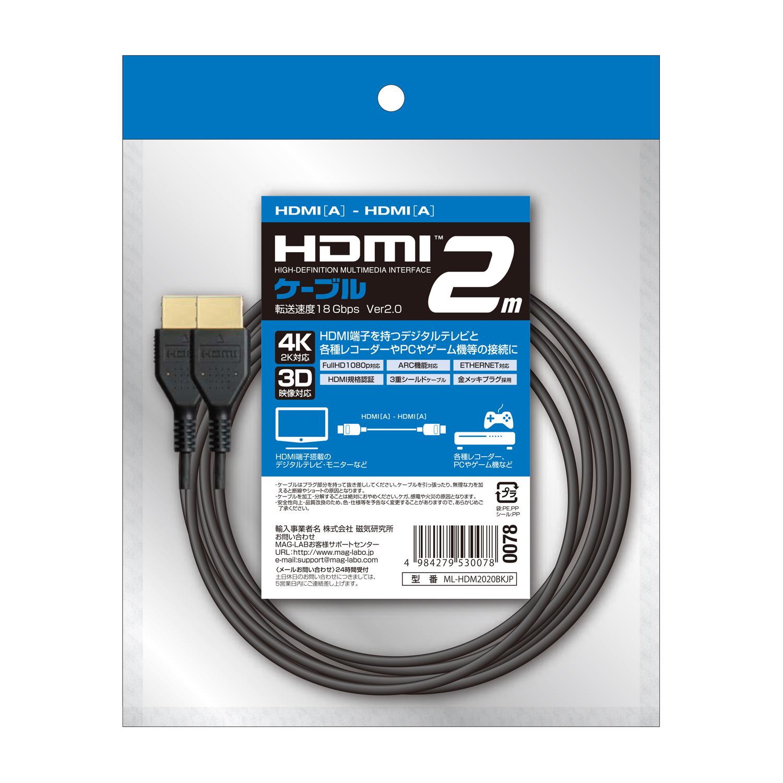 ハイスピードHDMIケーブル 4K対応 2m バージョン2.0 イーサネット対応