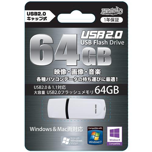 HIDISC USB 2.0 フラッシュドライブ 64GB キャップ式