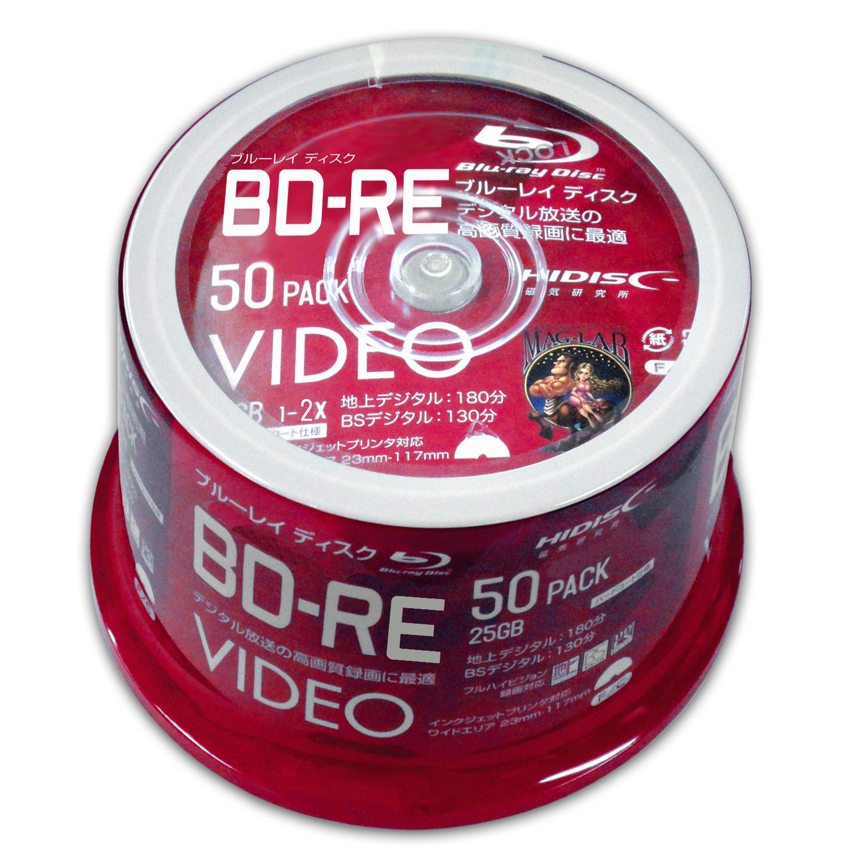HIDISC  BD-RE くり返し録画 2倍速 25GB 50枚 スピンドルケース
