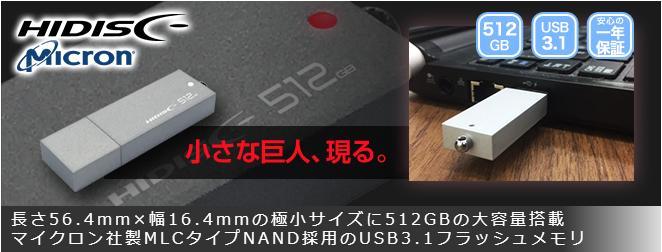 HIDISC 小型大容量USB3.1フラッシュメモリ 512GB HDUF121C512GMT 長さ56.4mm×幅16.4mmの極小サイズに512GBの大容量搭載 マイクロン社製MLCタイプNAND採用のUSB3.1フラッシュメモリ