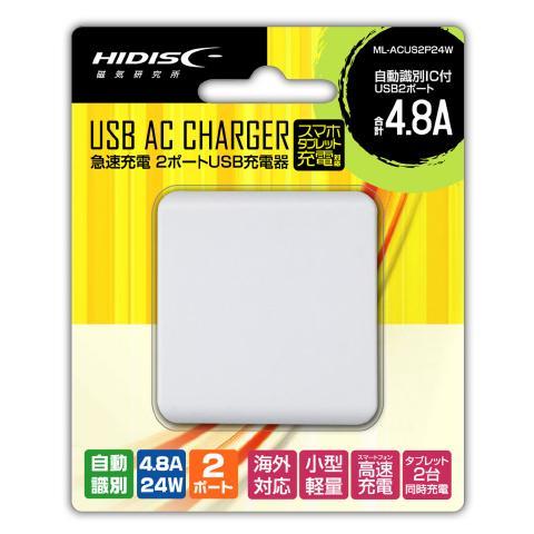 USB AC チャージャー 急速充電 2ポートUSB充電器
