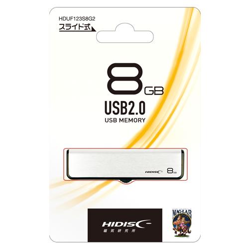 USB 2.0 フラッシュドライブ 8GB シルバー スライド式 HDUF123S8G2
