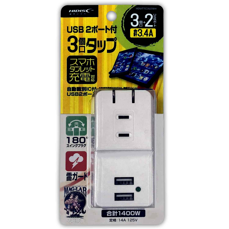 急速充電3.4A USB2ポート付3個口タップ