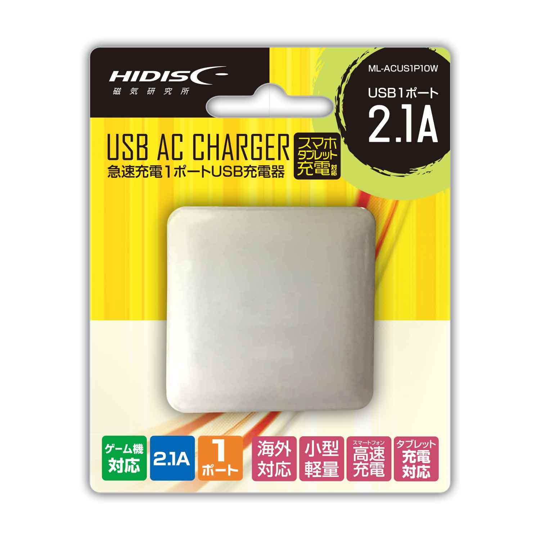 スマホタブレット対応 USB充電器 ACアダプター 1ポート(2.1A) 超小型 折りたたみ式 ML-ACUS1P10W