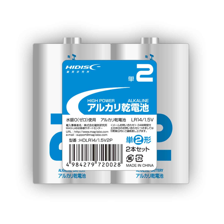 アルカリ乾電池 単2形2本パック HDLR14/1.5V2P