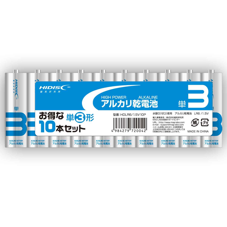 アルカリ乾電池 単3形10本パック HDLR6/1.5V10P