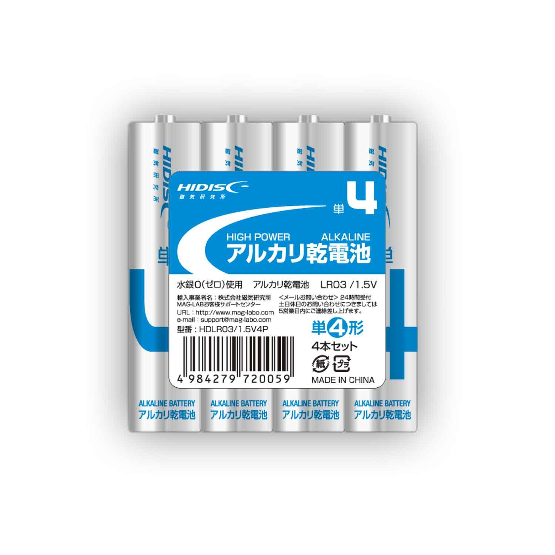 アルカリ乾電池 単4形4本パック HDLR03/1.5V4P