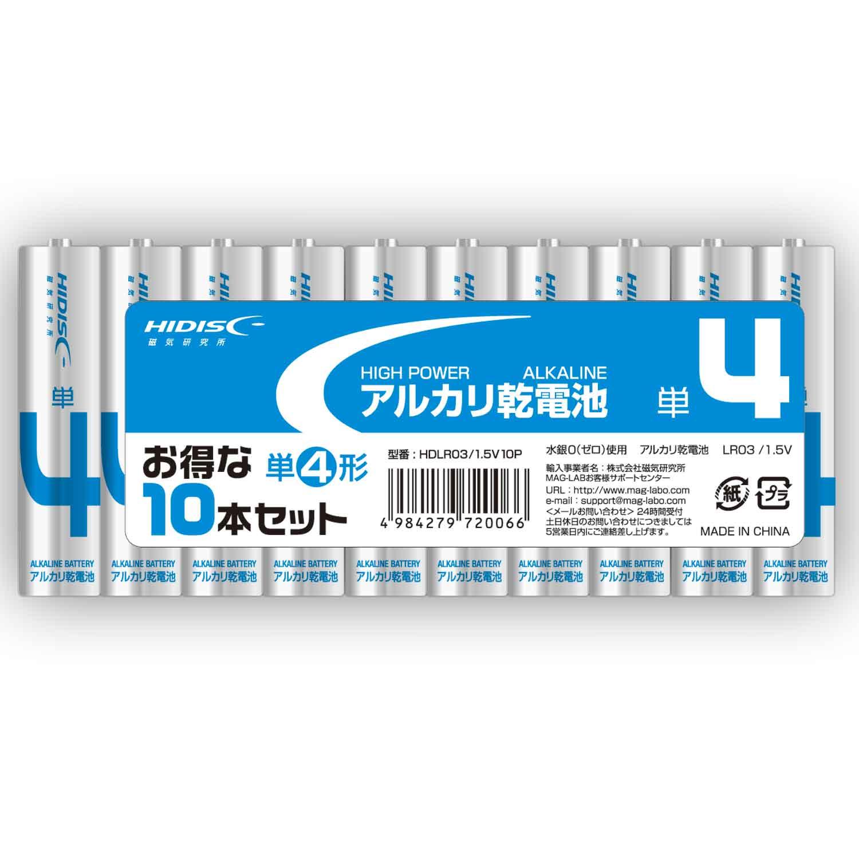 アルカリ乾電池 単4形10本パック HDLR03/1.5V10P