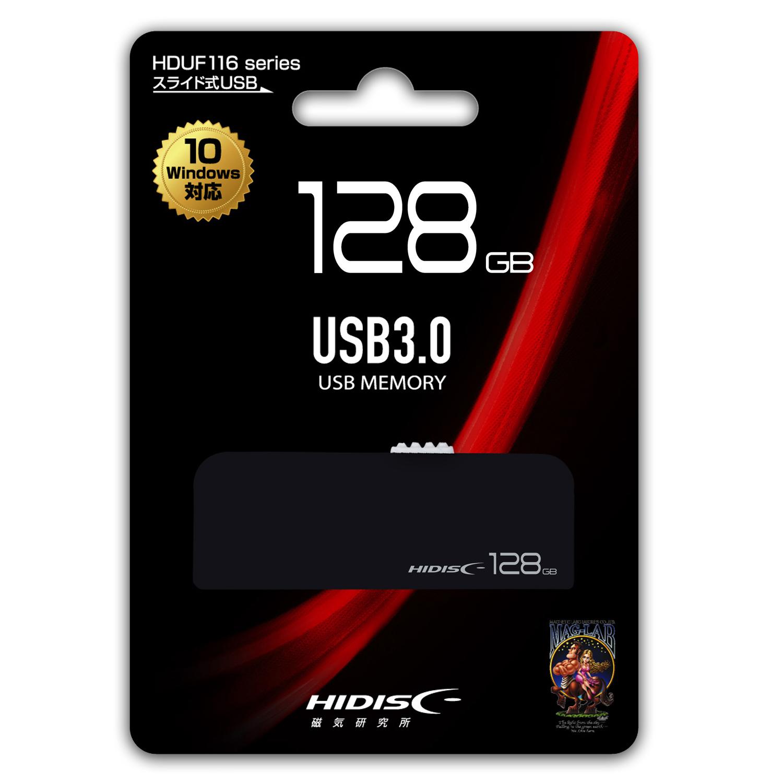 HIDISC USB 3.0 フラッシュドライブ 128GB スライド式 HDUF116S128G3