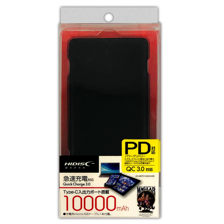 HIDISC PD対応 Type-C 出力ポート搭載10000mAH モバイルバッテリー