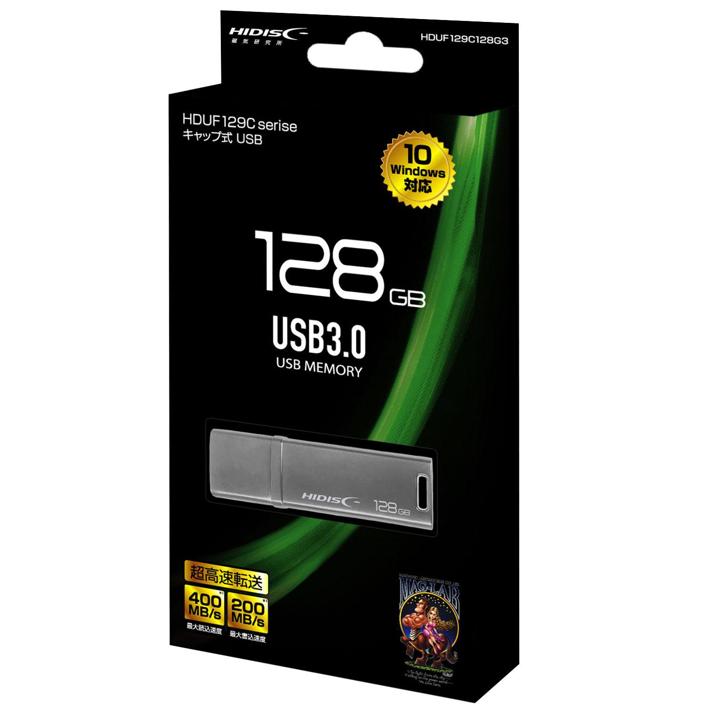 高速転送 HIDISC USB 3.0 フラッシュドライブ 128GB シルバー キャップ式 HDUF129C128G3