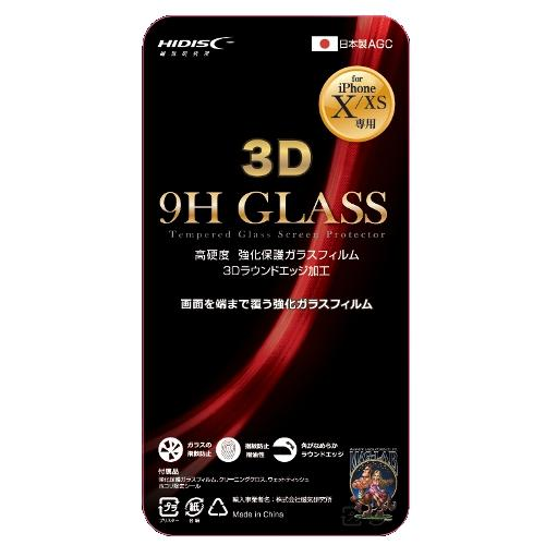 HIDISC 3D強化保護ガラスフィルム for iPhoneX/Xs