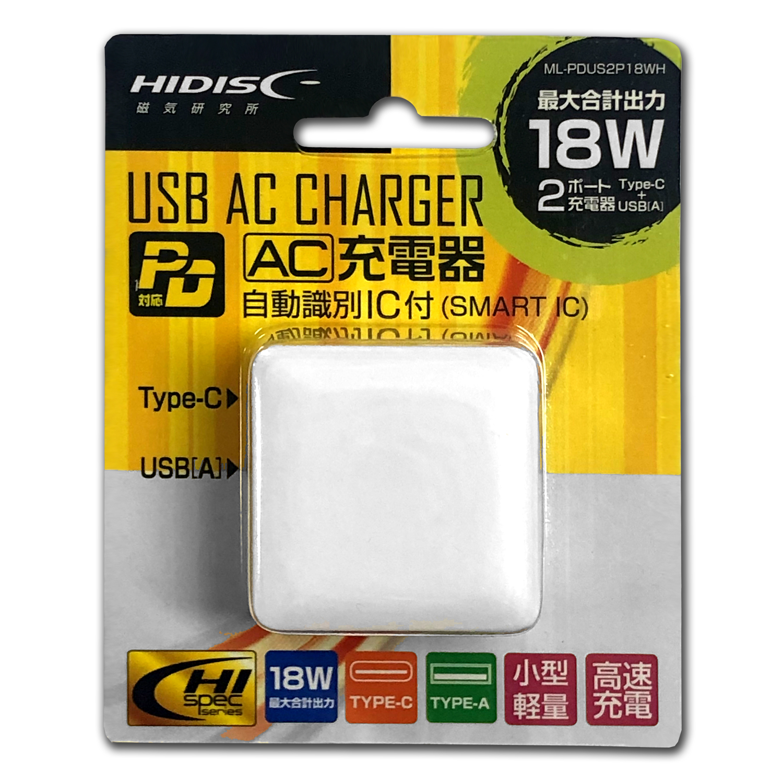 スマホタブレット対応 USB充電器 ACアダプター 2ポートType-C+USB-A 最大合計出力18W ML-PDUS2P18WH
