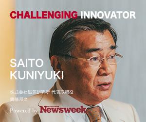 "NEWSWEEK誌 WEB版 ""CHALLENGING INNOVATOR """