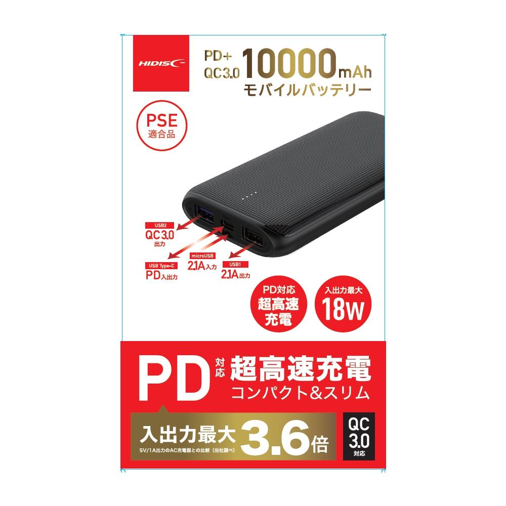 HIDISC PD+QC3.0対応 Type-C 入出力ポート搭載10000mAh モバイルバッテリー HD-MBPDQC10000GFBK