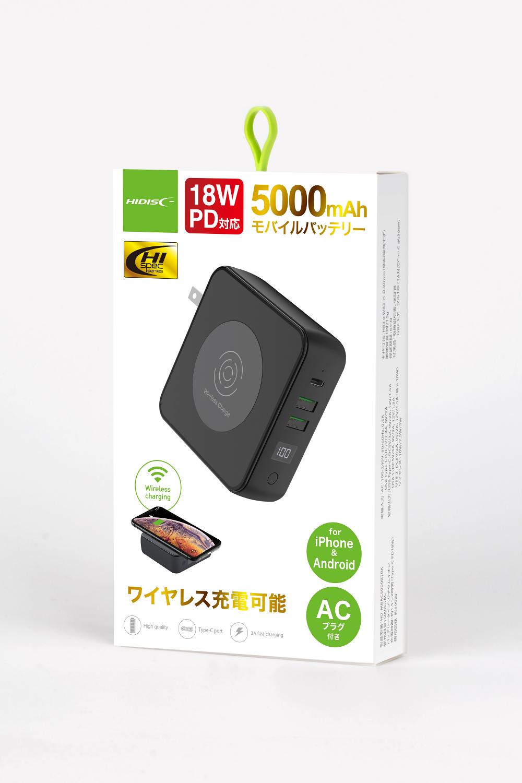 HIDISC ACプラグ付き 18W PD対応 5000mAh モバイルバッテリー ブラック HD-MBAC5000BTBK