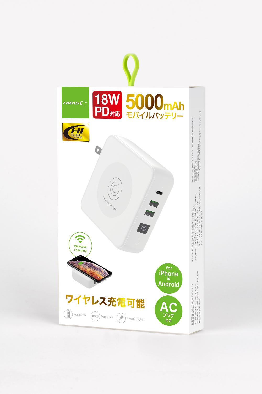 HIDISC ACプラグ付き 18W PD対応 5000mAh モバイルバッテリー ホワイト HD-MBAC5000BTWH