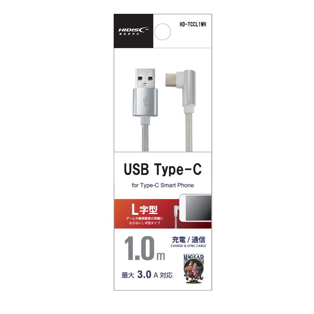 HIDISC L字型 USB Type-Cケーブル 1m ホワイト  HD-TCCL1WH