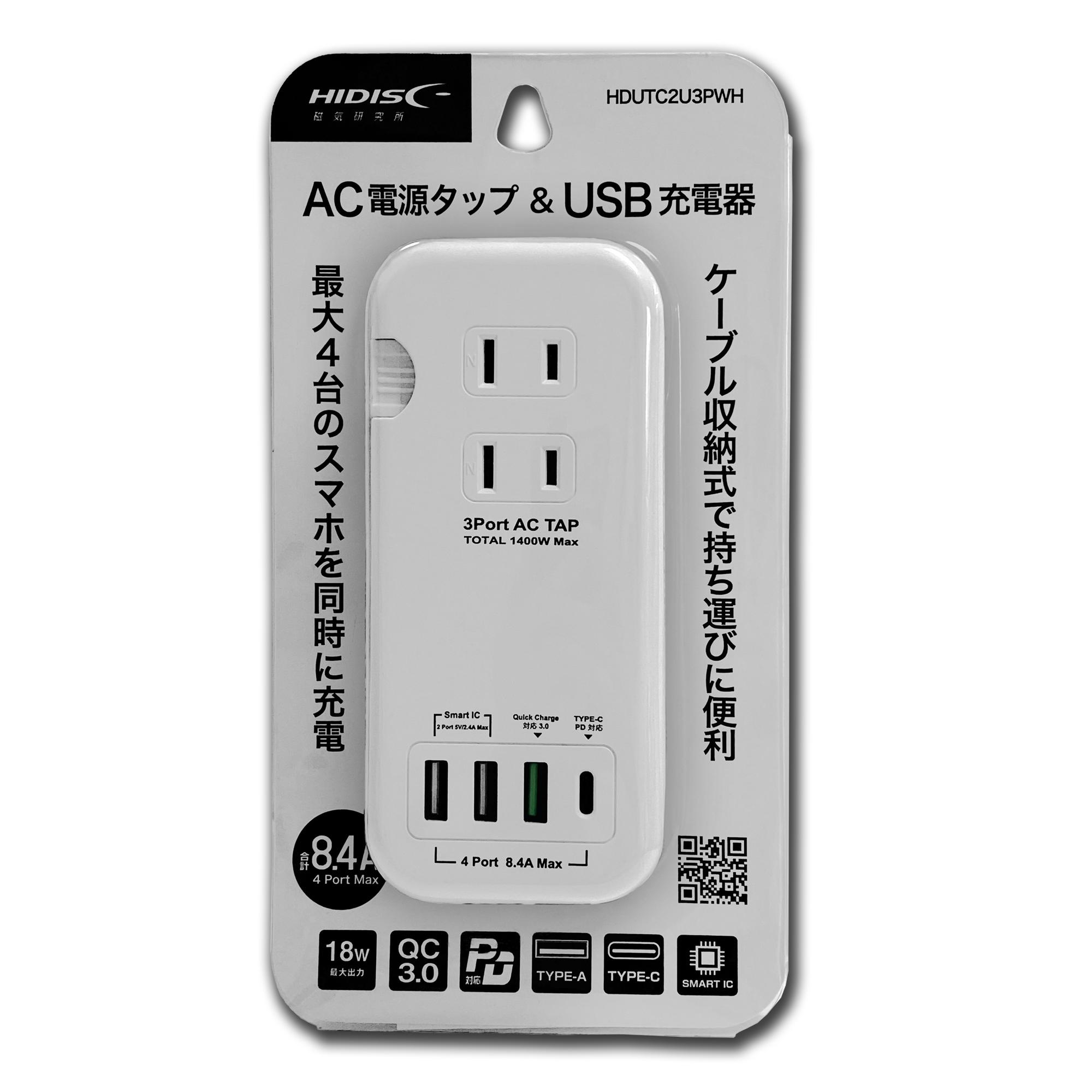 HIDISC 最大出力18W QC3.0 PD対応 AC電源タップ & USB充電器 HDUTC2U3PWH