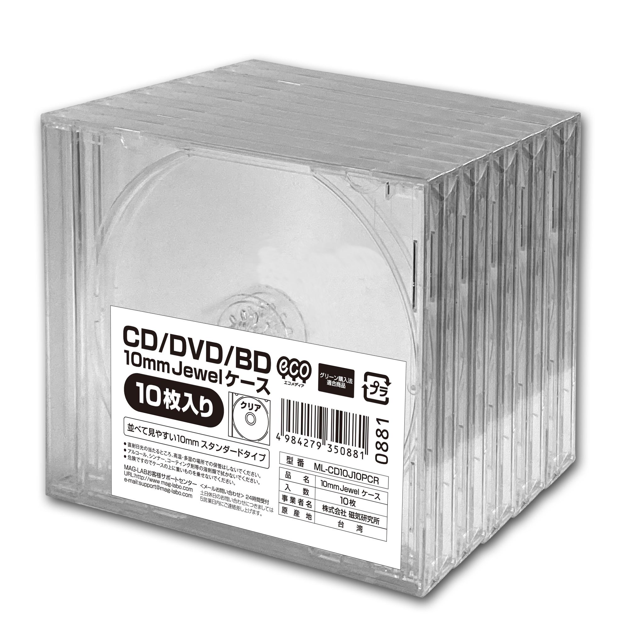 CD/DVD/BD 1枚収納 10mmスリムケース 10枚