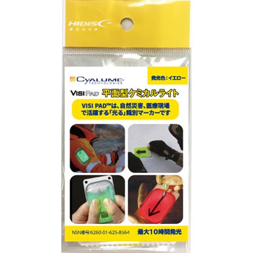 HIDISC 緊急災害用 平面ケミカルライトシステム CYALUME VISIPAD 黄色
