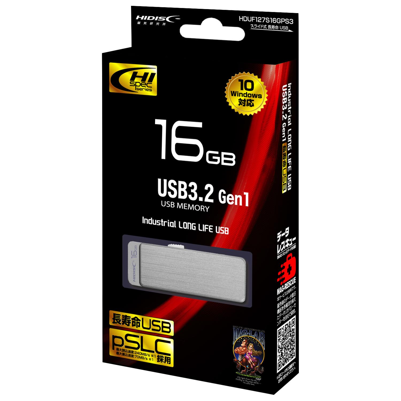 HIDISC USB 3.2 Gen1 スライド式 産業機器用フラッシュで用いられるpSLC技術採用 長寿命USBフラッシュドライブ16GB