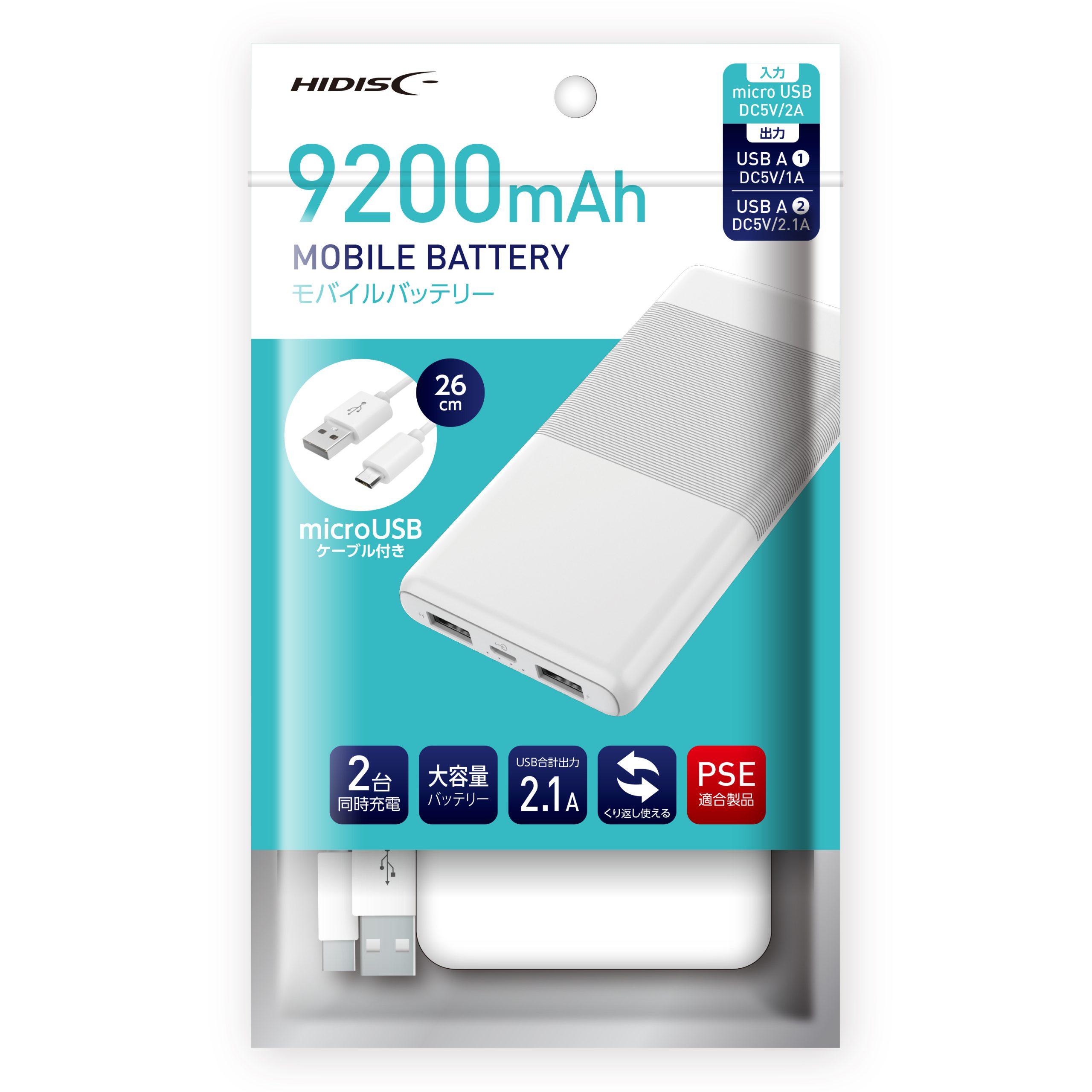 HIDISC OPP包装 モバイルバッテリー9200mAh