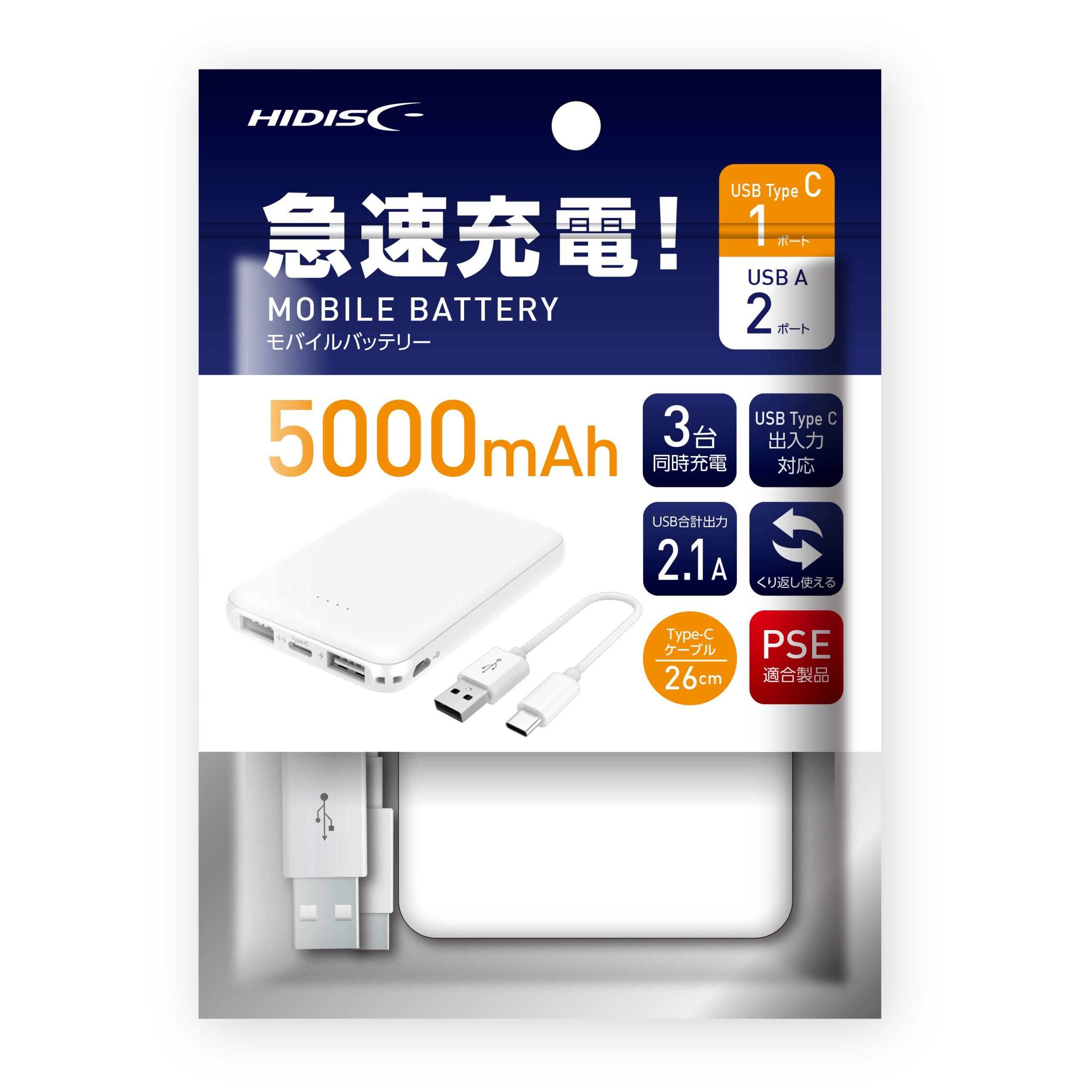 HIDISC OPP包装 Type-C入出力対応モバイルバッテリー5000mAh