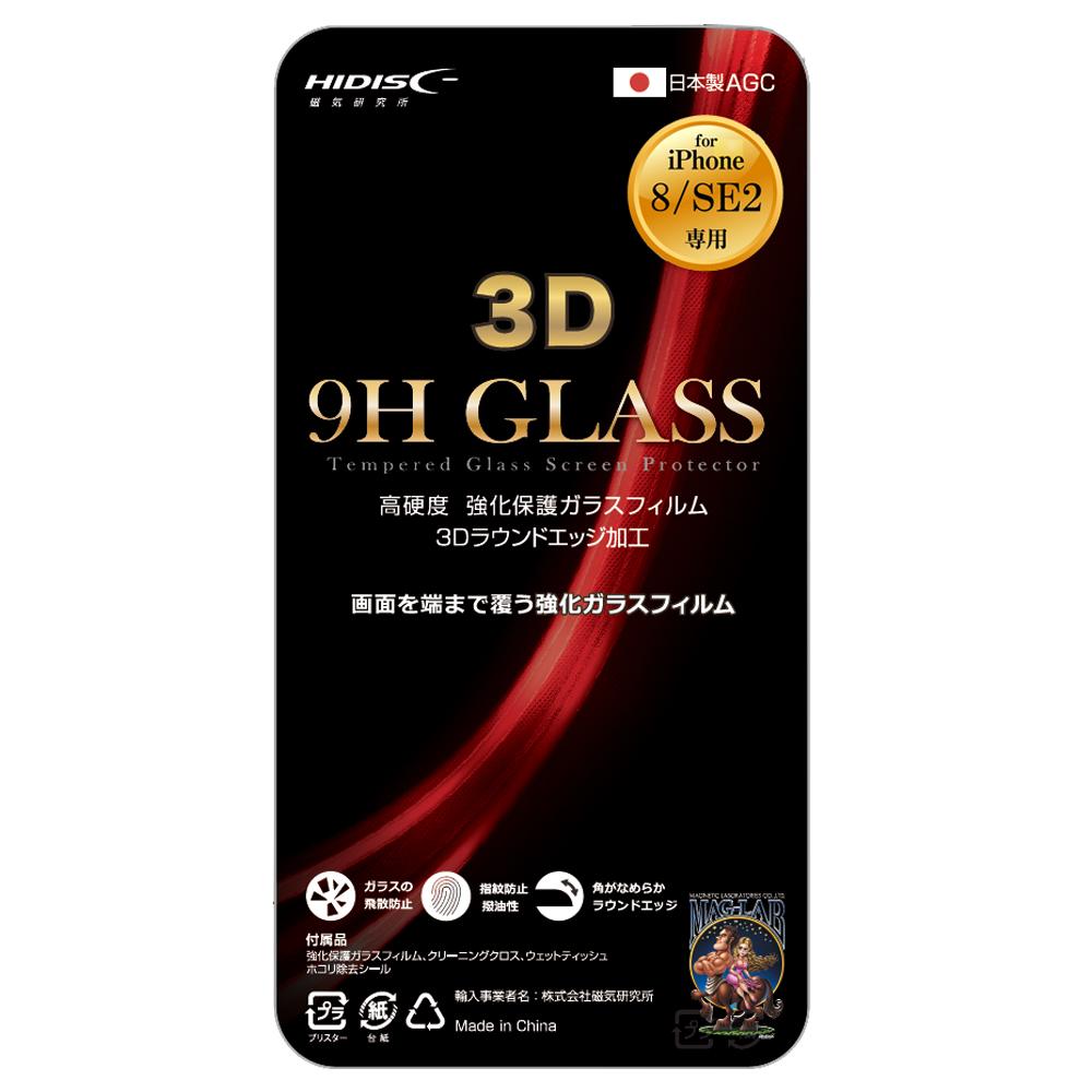 HIDISC 3D強化保護ガラスフィルム for iPhone 8/SE2