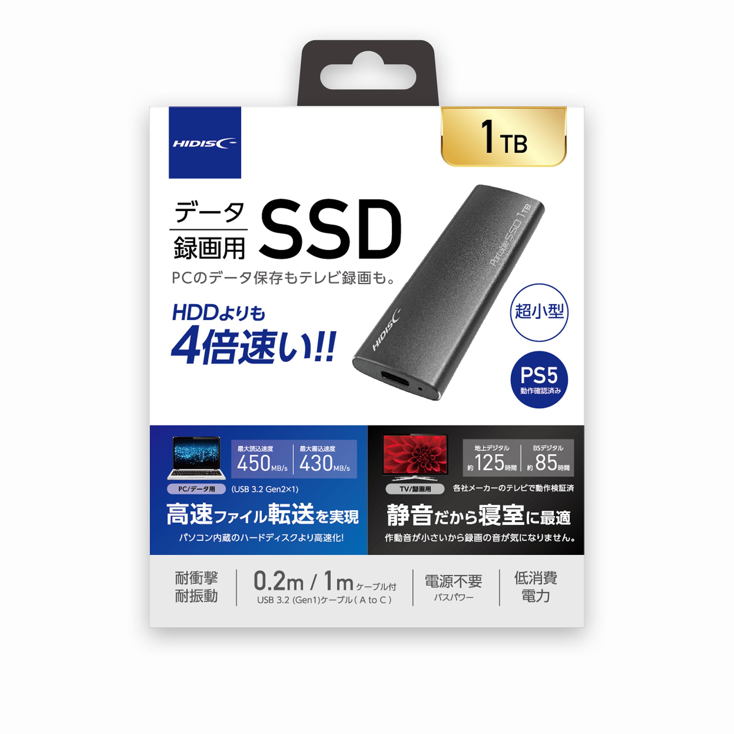 HIDISC USB3.2 Gen2対応データ/録画用 ポータブルSSD 1TB  HD3EXSSD1T30CJP3R