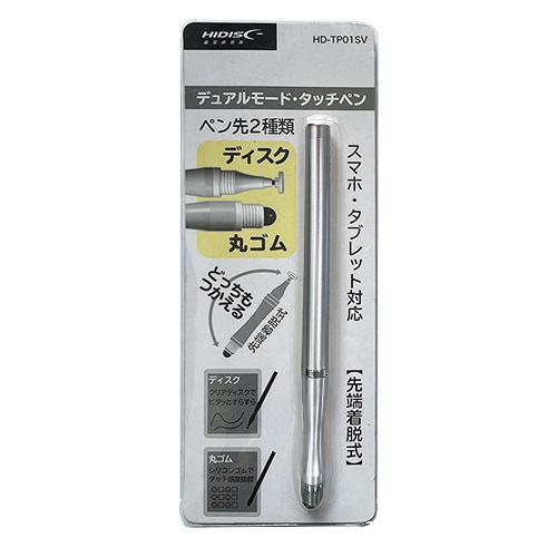 HIDISC  タブレットや携帯端末の操作に便利 デュアルモードタッチペン HD-TP01SV