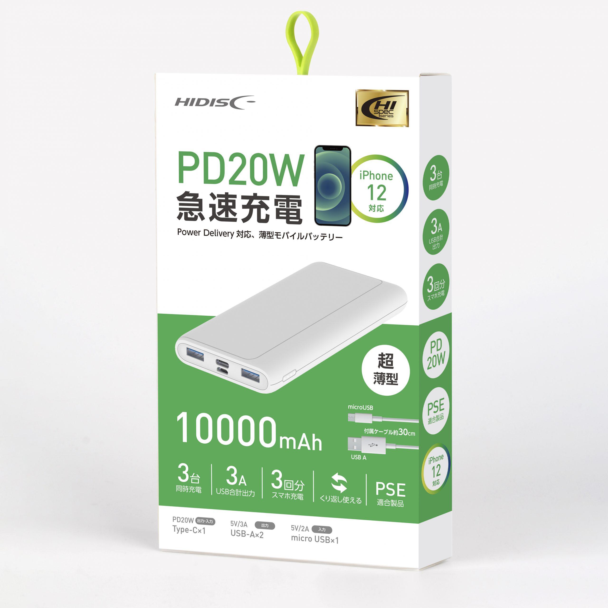 HIDISC PD20W, QC3.0対応 10000mAhモバイルバッテリー ホワイト HD-PD20W10000BTWH