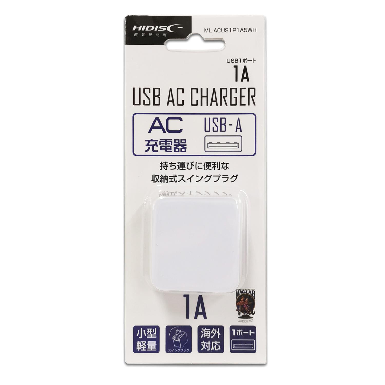 HIDISC AC 充電器 USB-A 1ポート 1A ML-ACUS1P1A5WH