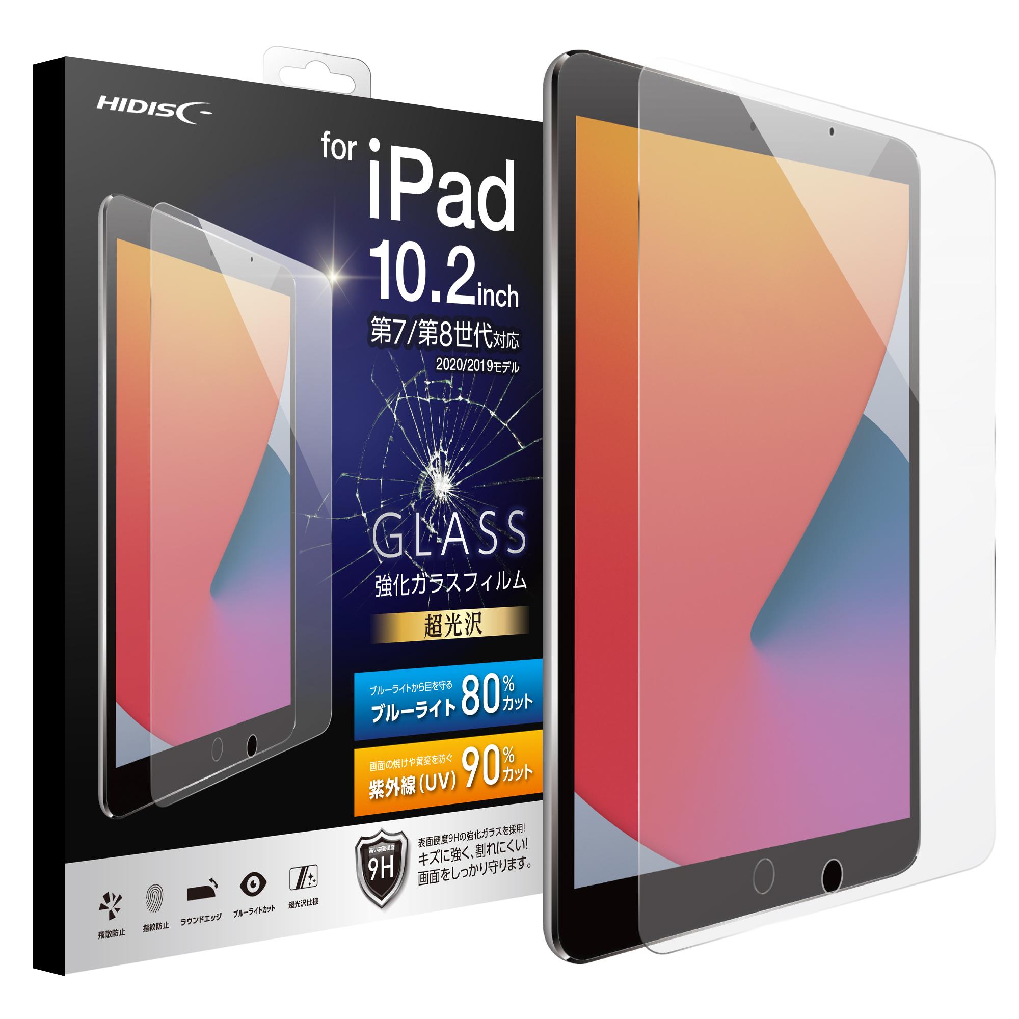 HIDISC for iPad10.2inch 第7/第8世代対応 ブルーライトカット 強化ガラスフィルム