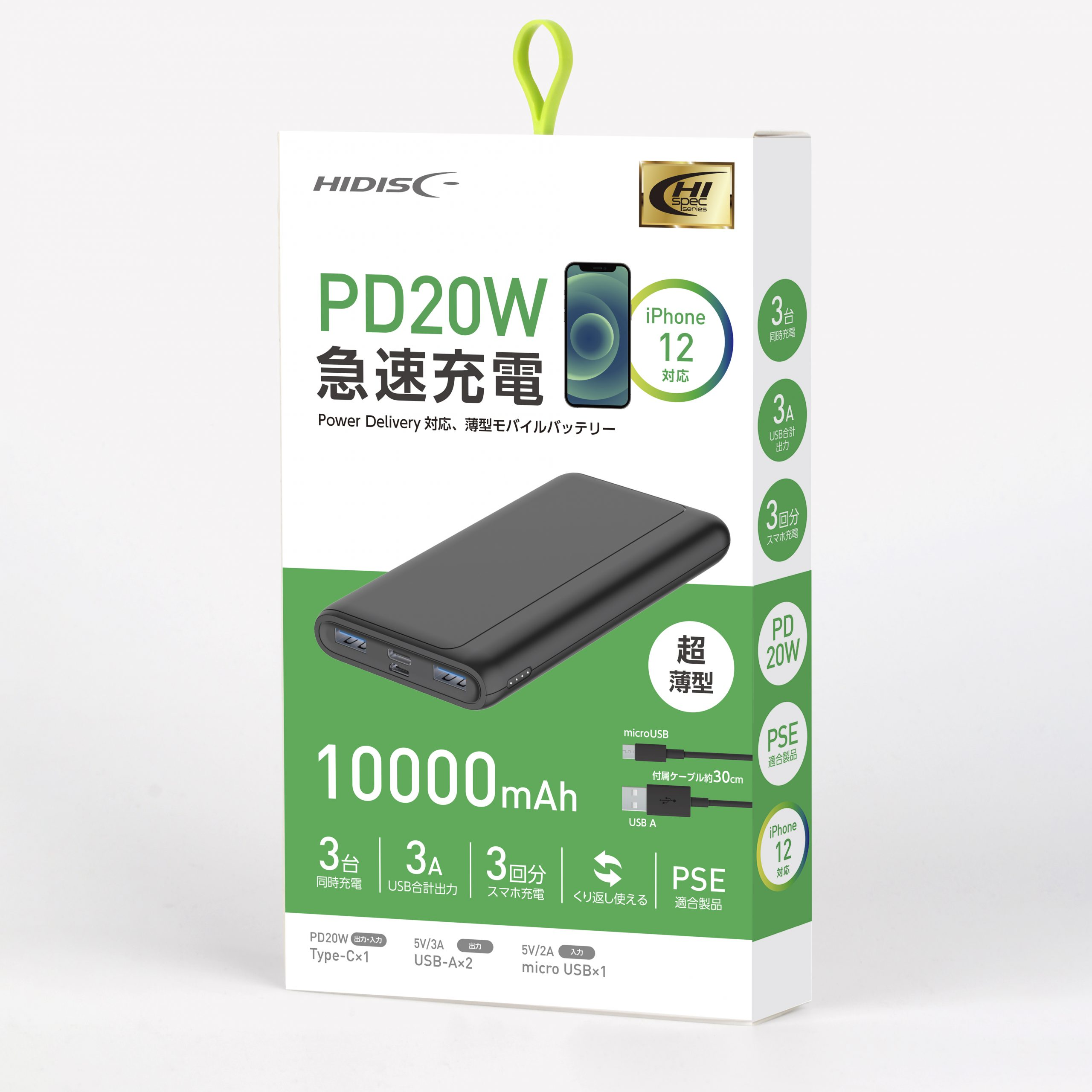 HIDISC PD20W, QC3.0対応 10000mAhモバイルバッテリーブラック HD-PD20W10000BTBK
