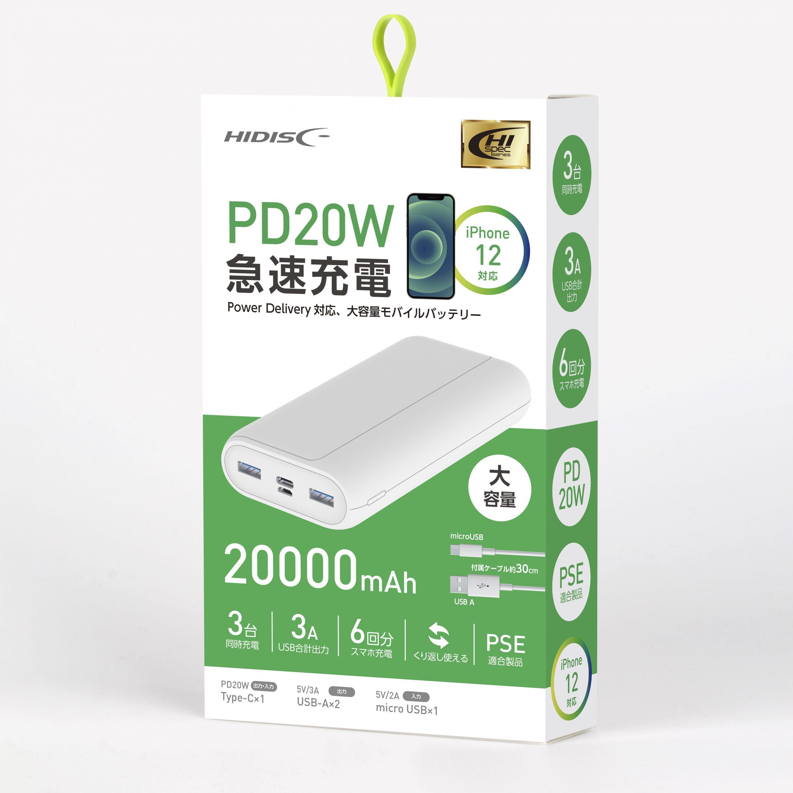 HIDISC PD20W, QC3.0対応 20000mAhモバイルバッテリー ホワイト HD-PD20W20000BTWH