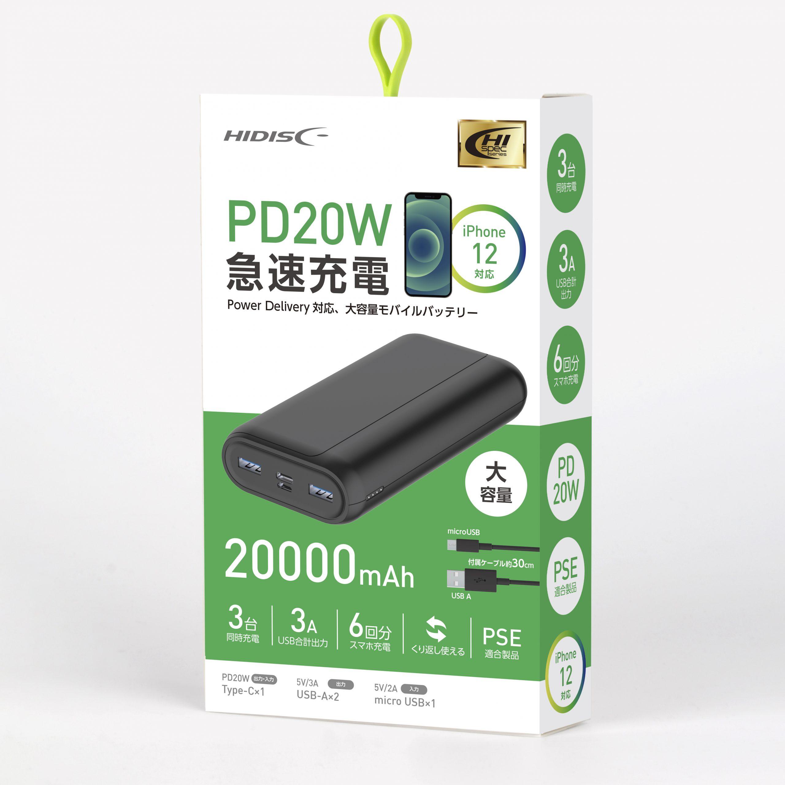 HIDISC PD20W, QC3.0対応 20000mAhモバイルバッテリー ブラック HD-PD20W20000BTBK