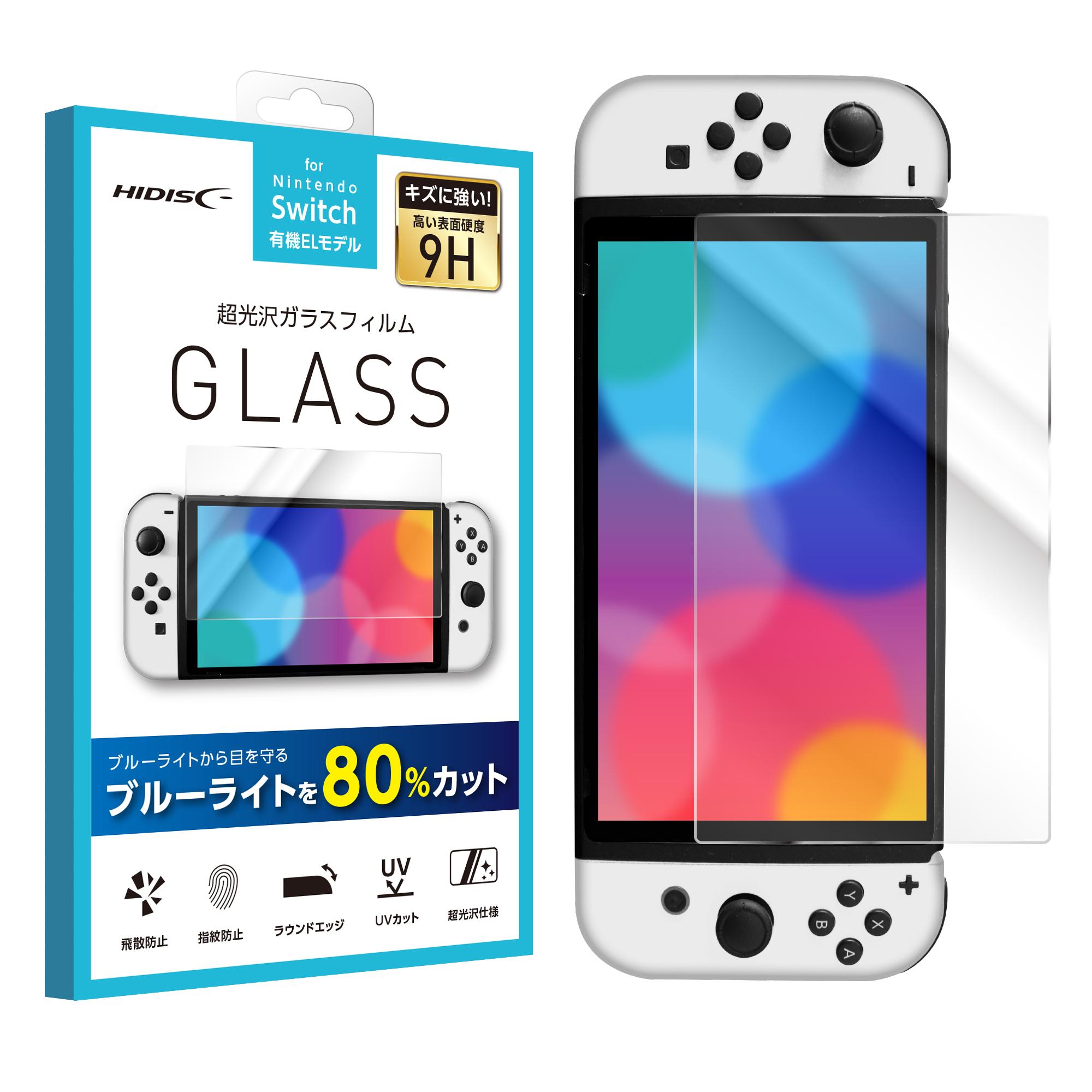 HIDISC 2.5D強化保護ガラスフィルム for Nintendo Switch 有機ELモデル ブルーライトカット機能付き