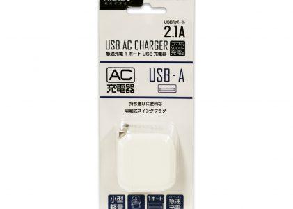 HIDISC AC 充電器 1ポート 2.1A ML-ACUS1P21WH